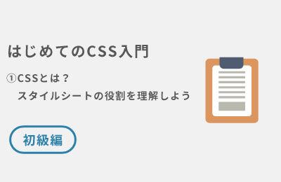 CSSとは?スタイルシートの役割を理解しよう