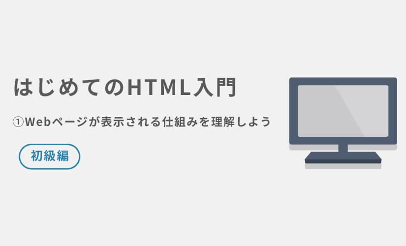 HTMLとは?Webページが表示される仕組みを理解しよう