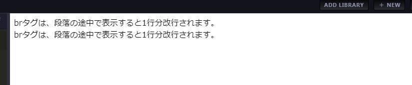 brタグは、段落の途中で表示すると1行分改行されます。