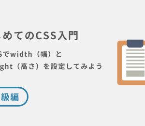 CSSでwidth(幅)とheight(高さ)を設定してみよう