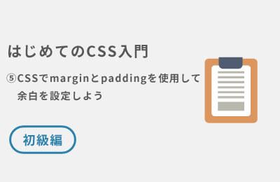 CSSでmarginとpaddingを使用して余白を設定しよう