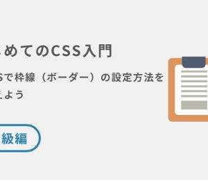 CSSで枠線(ボーダー)の設定方法を覚えよう