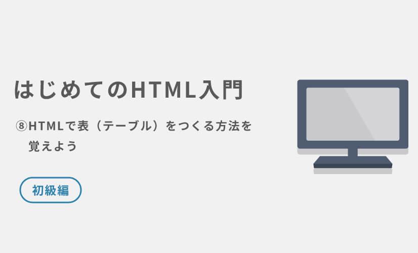 HTMLで表(テーブル)をつくる方法を覚えよう