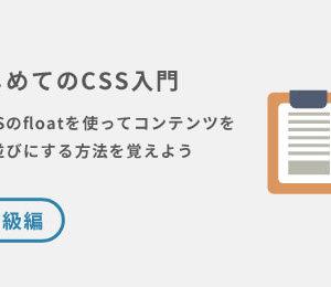 CSSのfloatを使ってコンテンツを横並びにする方法を覚えよう