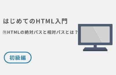 HTMLの絶対パスと相対パスとは?