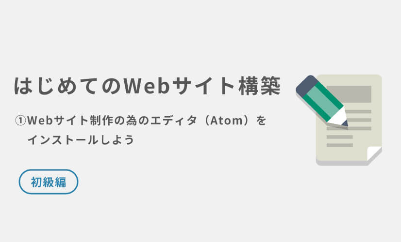 Webサイト制作の為のエディタ(Atom)をインストールしよう