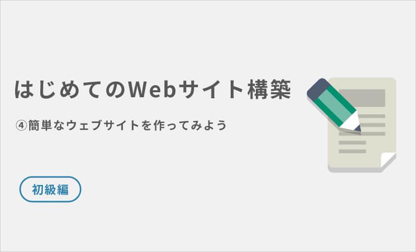 Webサイト構築入門 - 簡単なウェブサイトを作ってみよう
