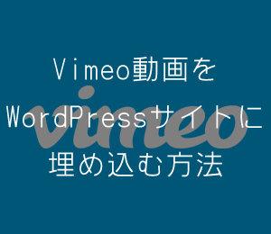 Vimeo動画を WordPressサイトに 埋め込む方法