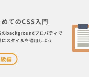 CSSのbackgroundプロパティで背景にスタイルを適用しよう