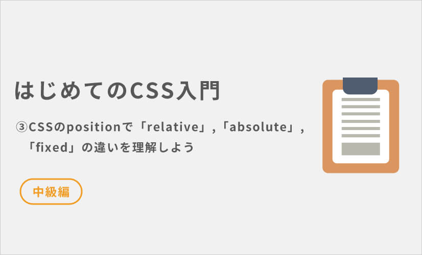 cssのpositionでrelative absolute fixedの違いを理解しよう
