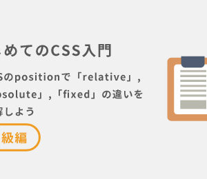 CSSのpositionで「relative」,「absolute」,「fixed」の違いを理解しよう