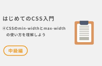 CSSのmin-widthとmax-widthの使い方を理解しよう