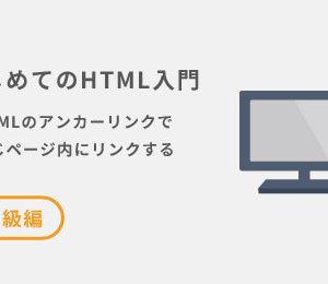 HTMLのアンカーリンクで同じページ内にリンクする
