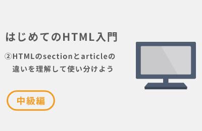 HTMLのsectionとarticleの違いを理解して使い分けよう