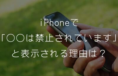 iPhoneで「このwebサイトから自動的に電話をかけることは禁止されています」と表示される理由