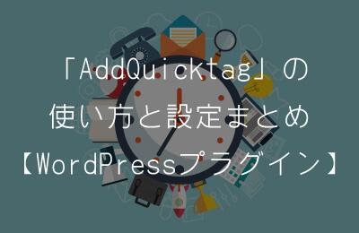 「AddQuicktag」の使い方と設定まとめ【WordPressプラグイン】