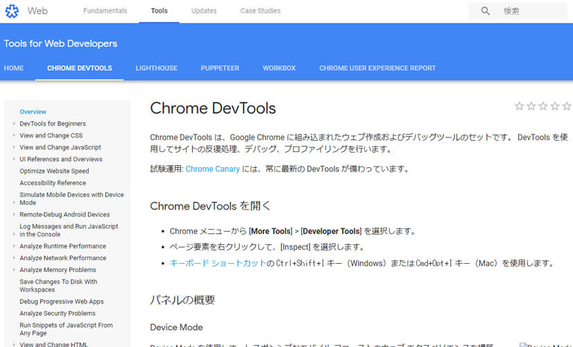 chrome_devtools