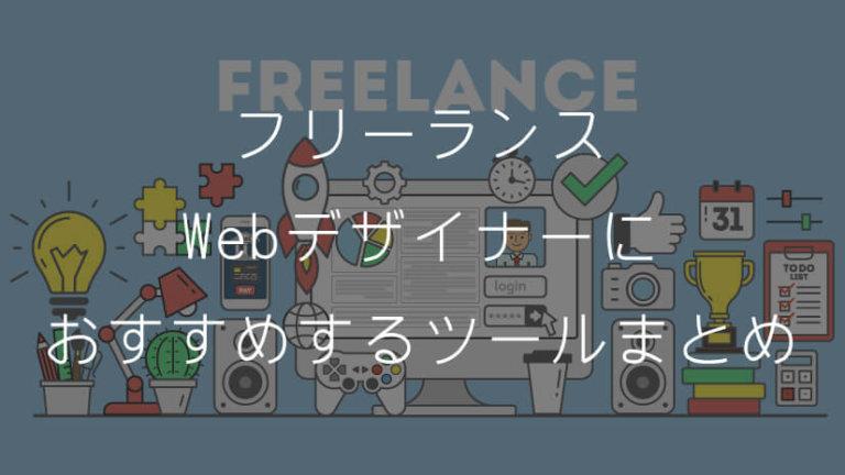 フリーランスWebデザイナーにおすすめするツール22選