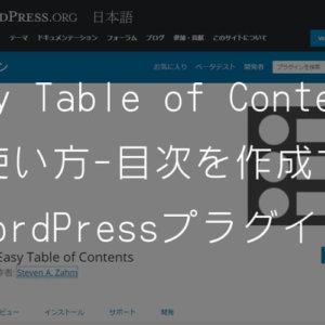 【Easy Table of Contents】の使い方-目次を作成するWordPressプラグイン