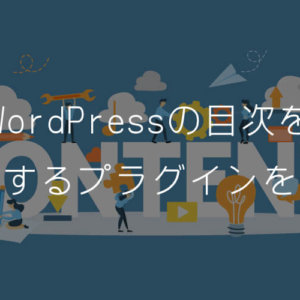WordPressの目次を作成するプラグインを比較