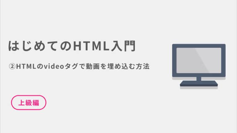 HTMLのvideoタグで動画を埋め込む方法