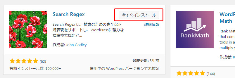 「search regex」で検索
