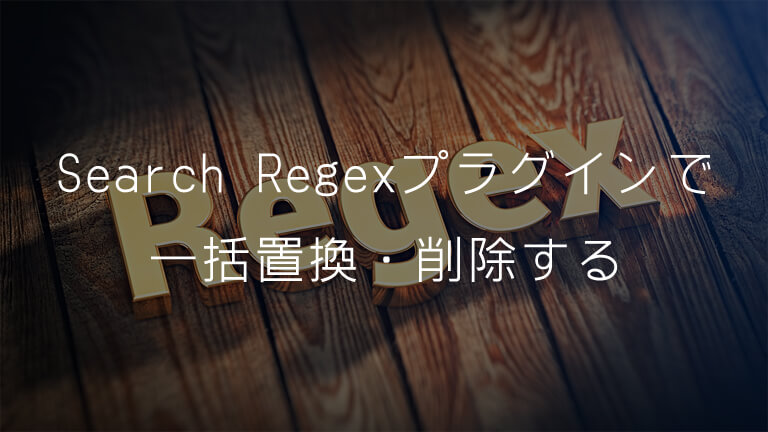 Search Regexプラグインで一括置換・削除する【使い方】