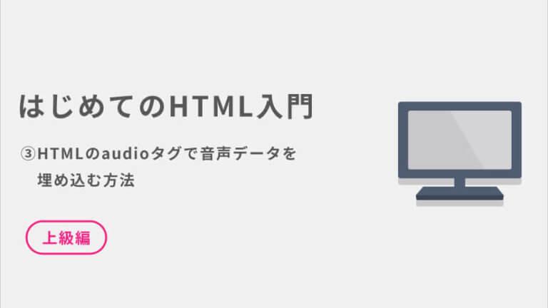 HTMLのaudioタグで音声を再生する方法