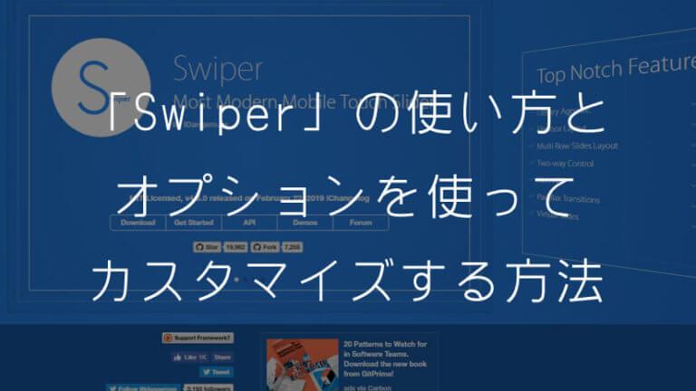 「Swiper」の使い方とオプショを使ってカスタマイズする方法