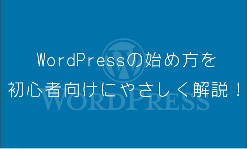 WordPressの始め方を初心者向けにやさしく解説!