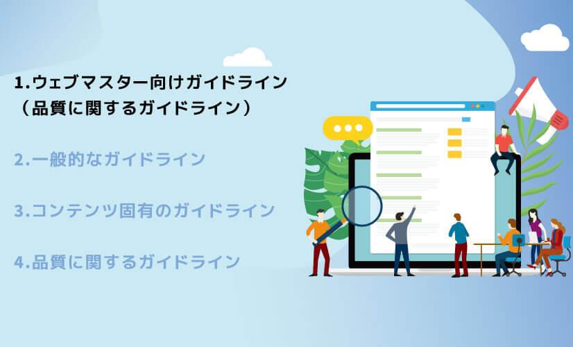 ウェブマスター向けガイドライン (品質に関するガイドライン)