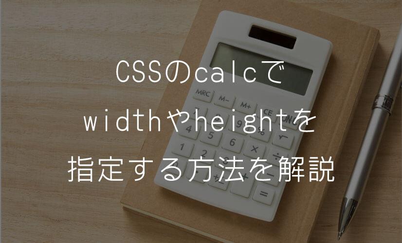 CSSのcalcで widthやheightを 指定する方法を解説