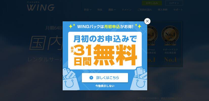 ConoHa WINGのキャンペーン