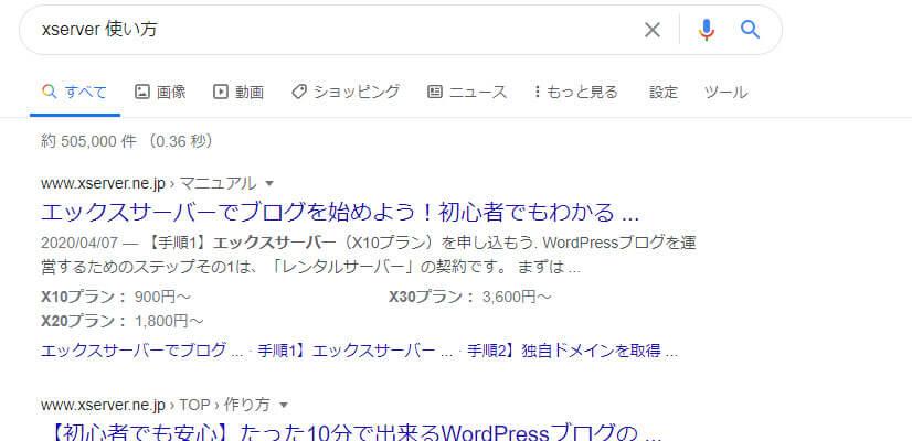 xserverの検索情報