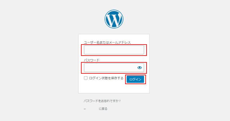 WordPressへログイン