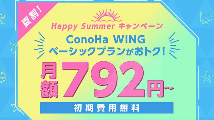 【2021年9月】ConoHa WINGのキャンペーン情報
