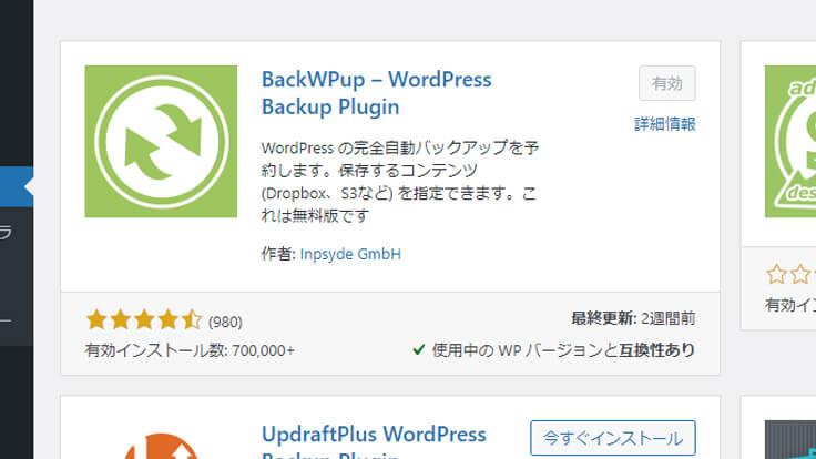 BackWPup(バックアップ)