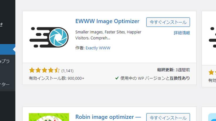 EWWW Image Optimizer(画像最適化)